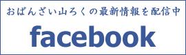 おばんざい山ろくのFacebookページ